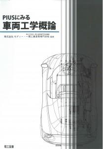 車両工学表紙