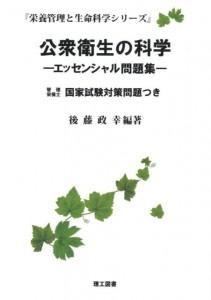 196公衆衛生の科学エッセンシャル問題集