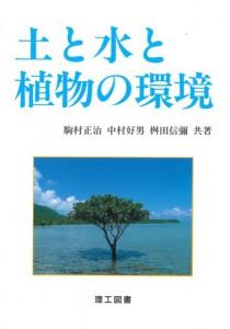 114土と水と植物の環境_画像