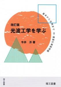 182改訂版光波工学を学ぶ