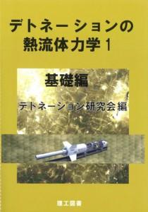 180デトネーションの熱流体力学1