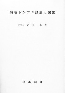 179渦巻ポンプの設計と製図
