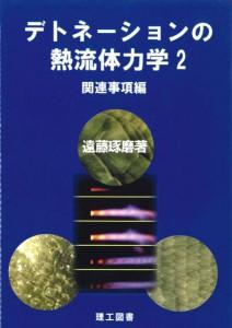 181デトネーションの熱流体力学2