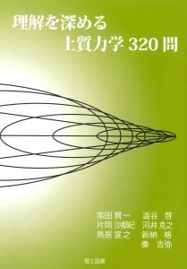 251理解を深める土質力学320問