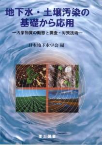 105地下水・土壌汚染の基礎から応用