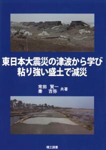 239東日本大震災の津波から学び 粘り強い盛土で減災