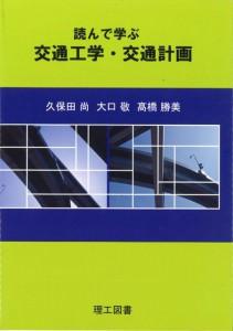 70読んで学ぶ交通工学・交通計画