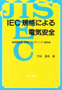 184IEC規格による電気安全