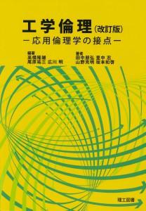 255_工学倫理(改訂版)